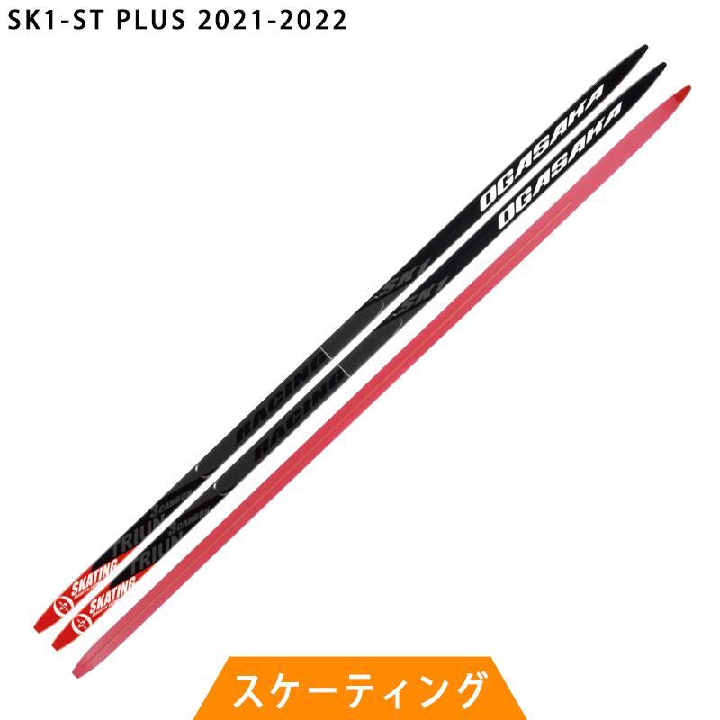 オガサカスキー OGASAKA SKI クロスカントリースキー スケーティング SK1-ST プラス 2020-2021モデル xc-ski