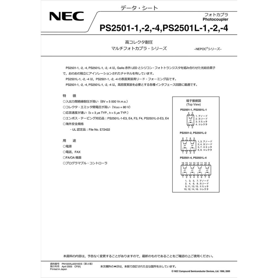 RENESAS(ルネサス) NEPOCシリーズ フォトカプラ PS2501-4-A (10個セット)|xcellentjo|06