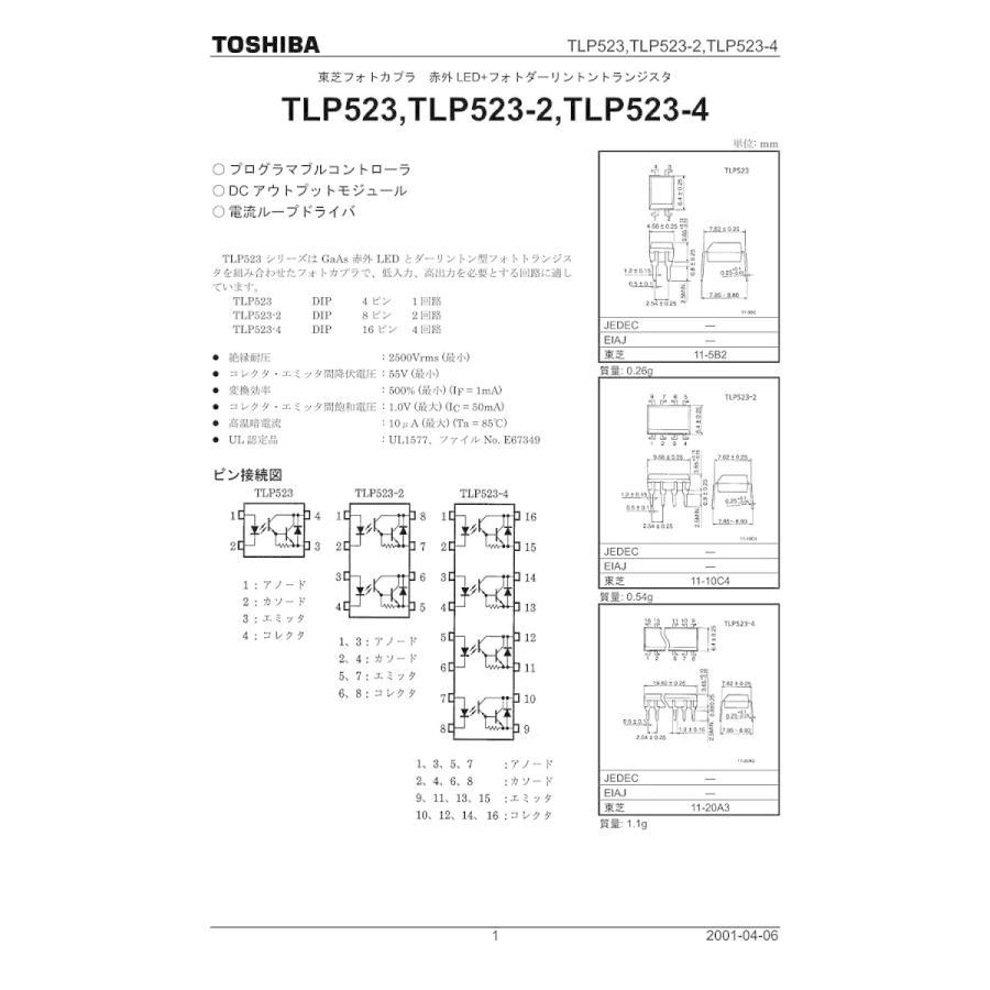 TOSHIBA(東芝) 赤外 LED+フォトダーリントントランジスタ フォトカプラ TLP523(F) (10個セット) xcellentjo 06