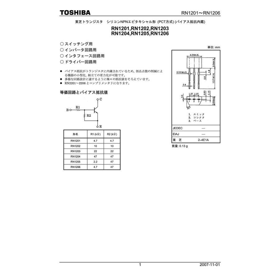 TOSHIBA(東芝) NPN デジタルトランジスタ 10kΩ RN1202(T4 PP) (10個セット) xcellentjo 05