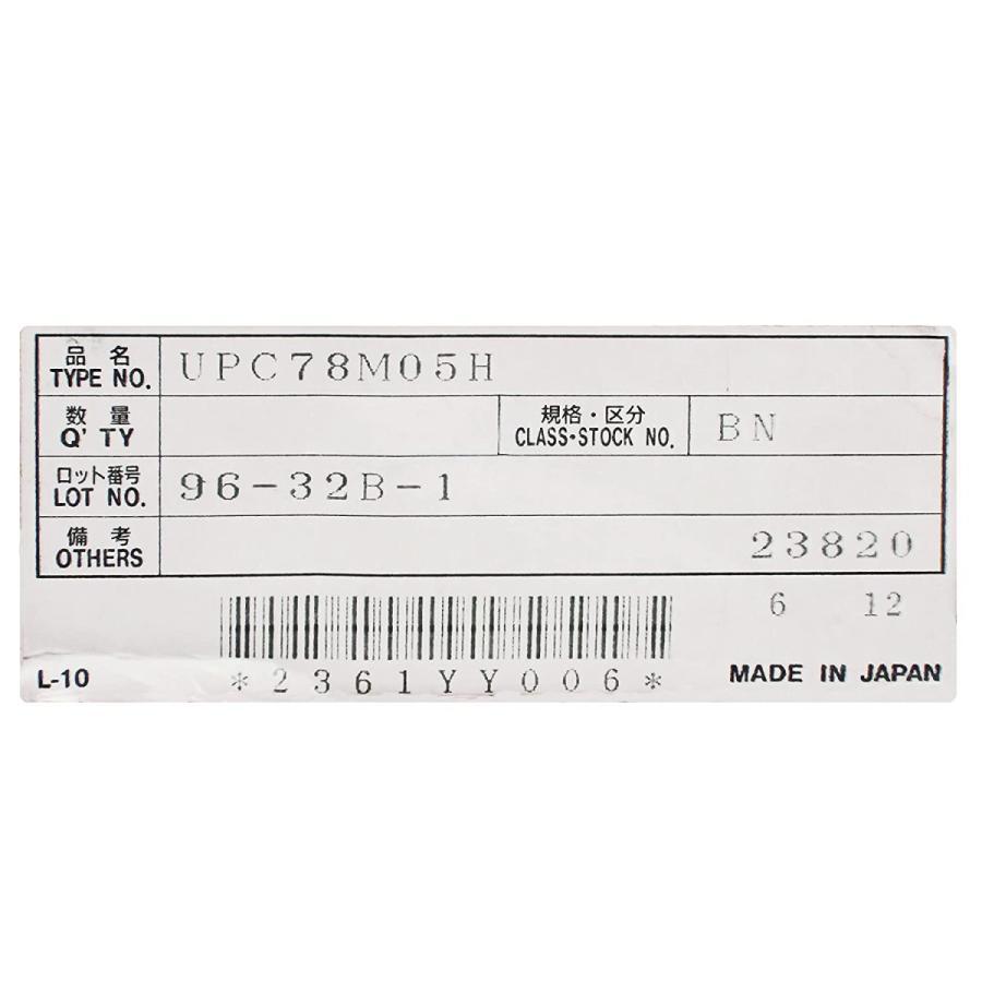 NEC 汎用品 三端子 レギュレータ 5V 500mA UPC78M05H (5個セット) xcellentjo 03