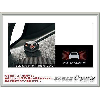 TOYOTA(トヨタ) 純正部品 エスクァイア ZWR80G ZRR80G ZRR85G オートアラーム プレミアム 08585-28280