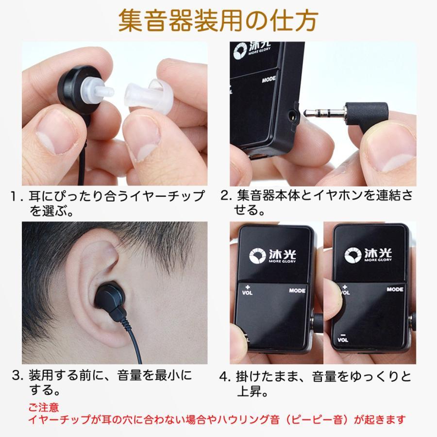 集音器【国内正規品】簡単操作に特化 充電式 両耳兼用 デジタル信号処理 ノイズを減らす 中度から高度難聴者向け 日本語取扱説明書付き 両親 高齢者用 モデル801 xdesign 12