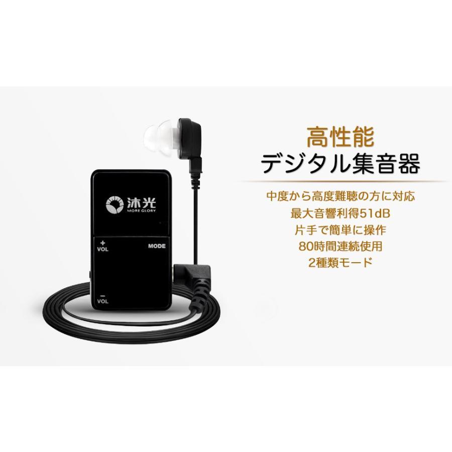 集音器【国内正規品】簡単操作に特化 充電式 両耳兼用 デジタル信号処理 ノイズを減らす 中度から高度難聴者向け 日本語取扱説明書付き 両親 高齢者用 モデル801 xdesign 04