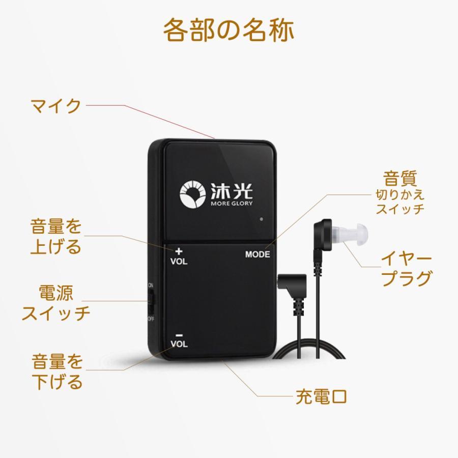 集音器【国内正規品】簡単操作に特化 充電式 両耳兼用 デジタル信号処理 ノイズを減らす 中度から高度難聴者向け 日本語取扱説明書付き 両親 高齢者用 モデル801 xdesign 10