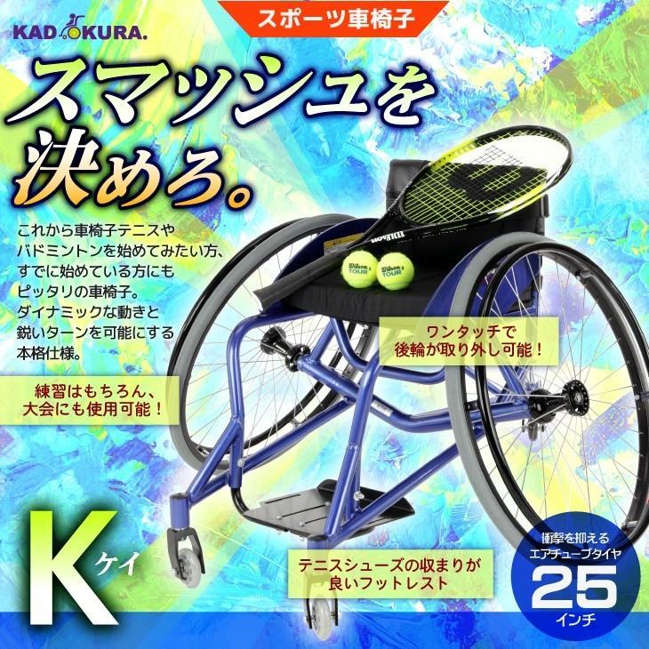 カドクラ KADOKURA スポーツ車椅子 自走式 テニス用 バドミントン用 ケイ A705 ※代引不可|xenashopping|02