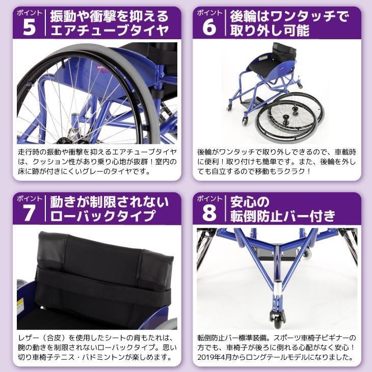 カドクラ KADOKURA スポーツ車椅子 自走式 テニス用 バドミントン用 ケイ A705 ※代引不可|xenashopping|11