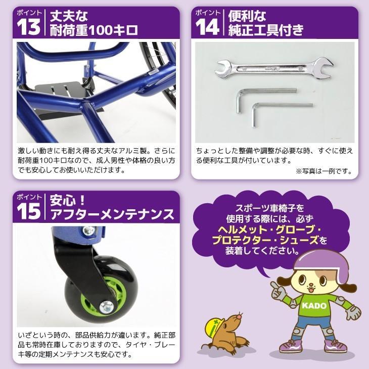 カドクラ KADOKURA スポーツ車椅子 自走式 テニス用 バドミントン用 ケイ A705 ※代引不可|xenashopping|13