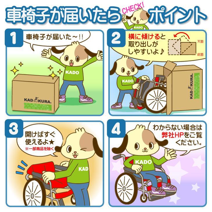 カドクラ KADOKURA スポーツ車椅子 自走式 テニス用 バドミントン用 ケイ A705 ※代引不可|xenashopping|16