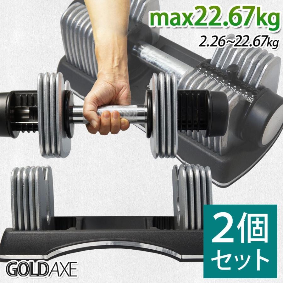 【オンラインショップ】 ダンベル 可変式 2個セット GOLDAXE 2.26kg〜22.67k 調節式 アジャスタブル 筋トレ 男女兼用 送料無 XH741S-2, ナビ キャンセラー販売 43b97473