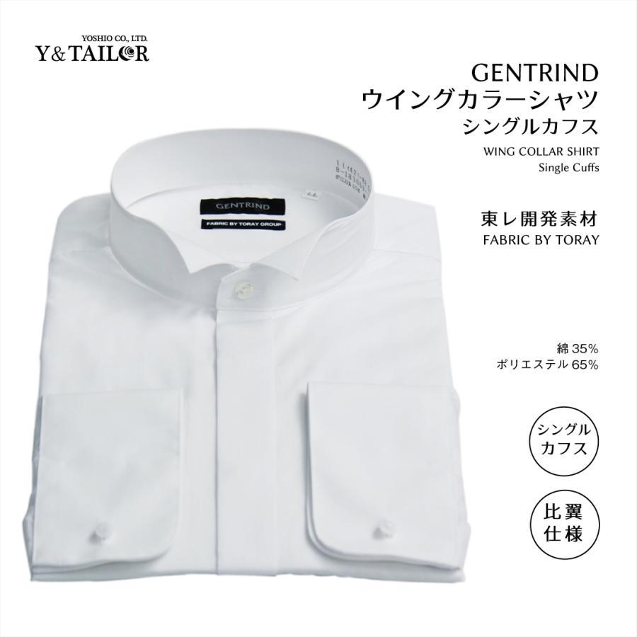 ウイングカラーシャツ フォーマル ブライダル シャツ GENTRIND シングルカフス仕様 比翼 東レ 結婚式 新郎 父親|y-and-tailor