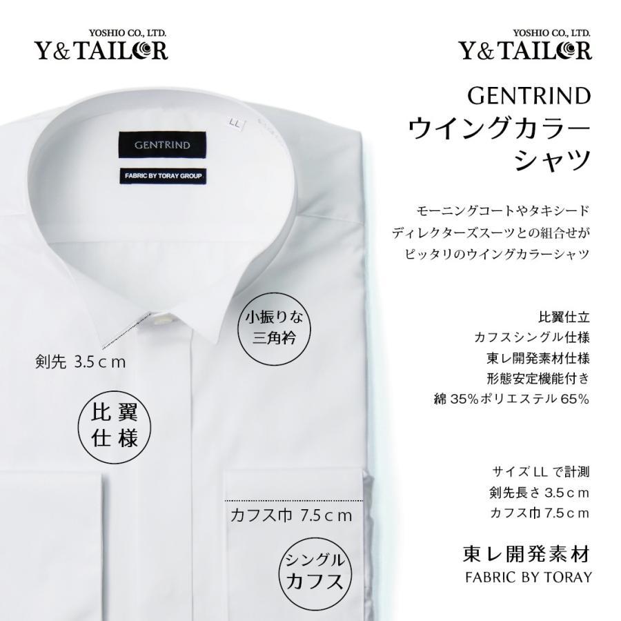 ウイングカラーシャツ フォーマル ブライダル シャツ GENTRIND シングルカフス仕様 比翼 東レ 結婚式 新郎 父親|y-and-tailor|04