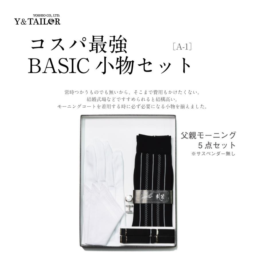 父親 モーニングセット 小物 5点 セット コスパ【A】|y-and-tailor