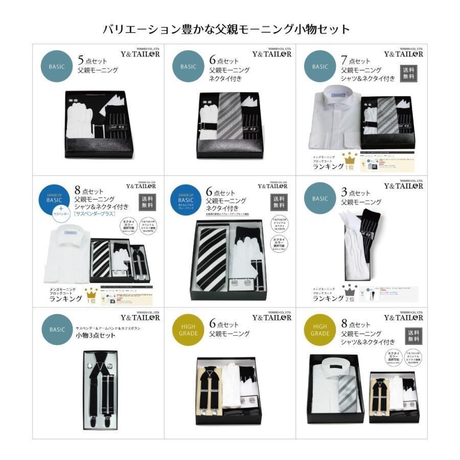 父親 モーニングセット 小物 5点 セット コスパ【A】|y-and-tailor|08