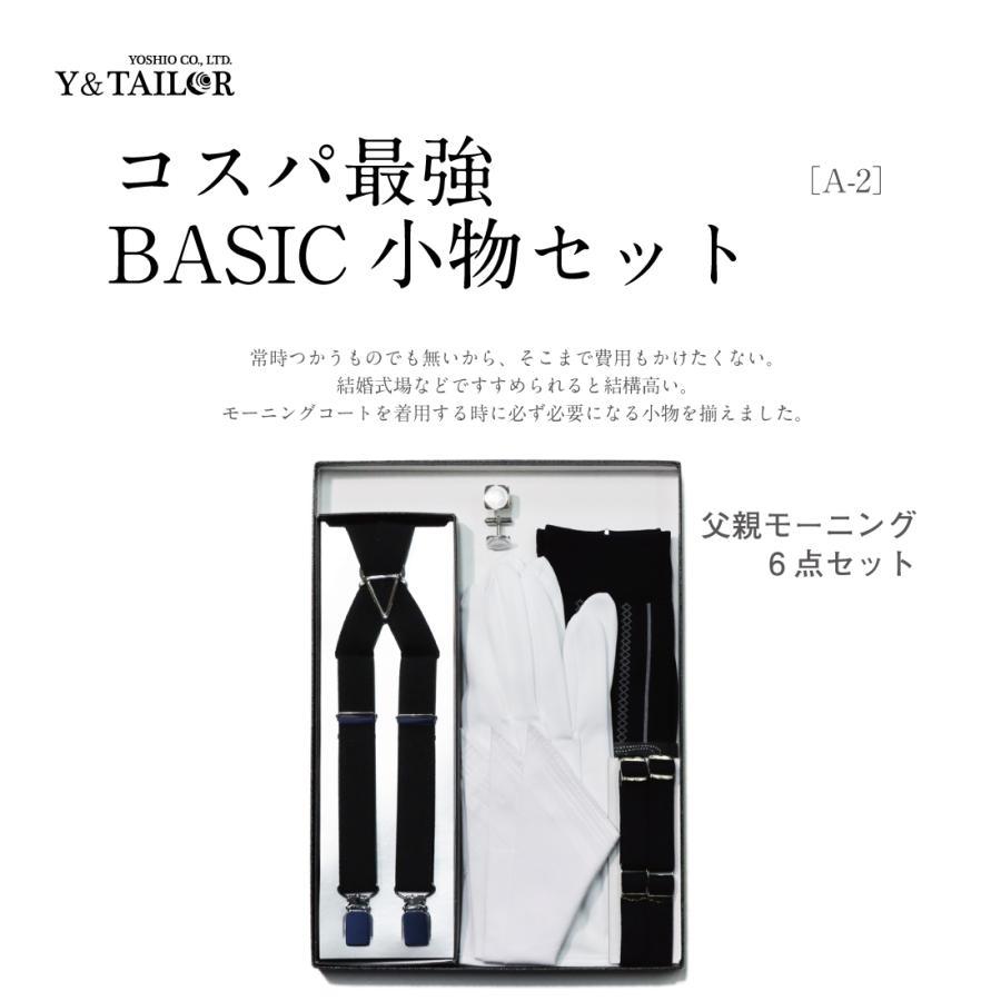 父親 モーニングセット 小物 5点 セット サスペンダープラス コスパ【A−2】|y-and-tailor