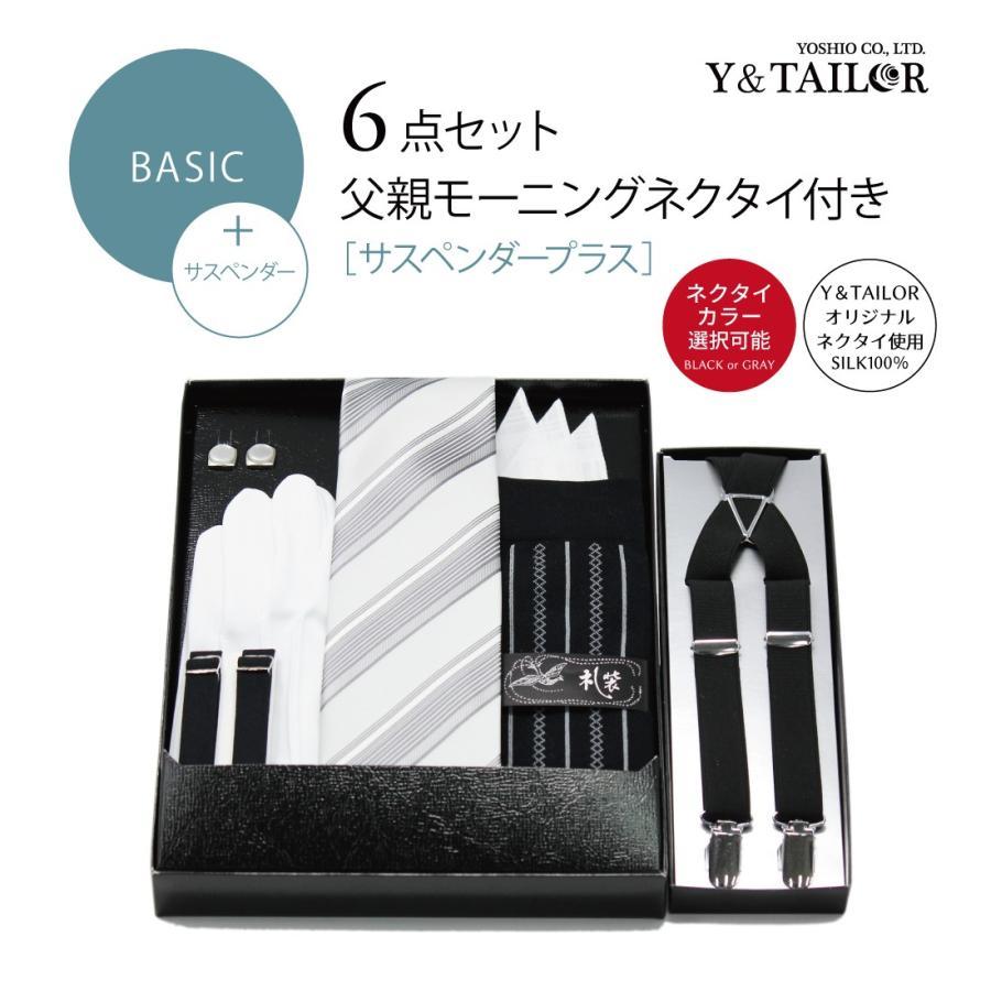 父親 モーニングセット 小物 選べる ネクタイ 付き 6点セット サスペンダープラス コスパ【B−4】|y-and-tailor|02