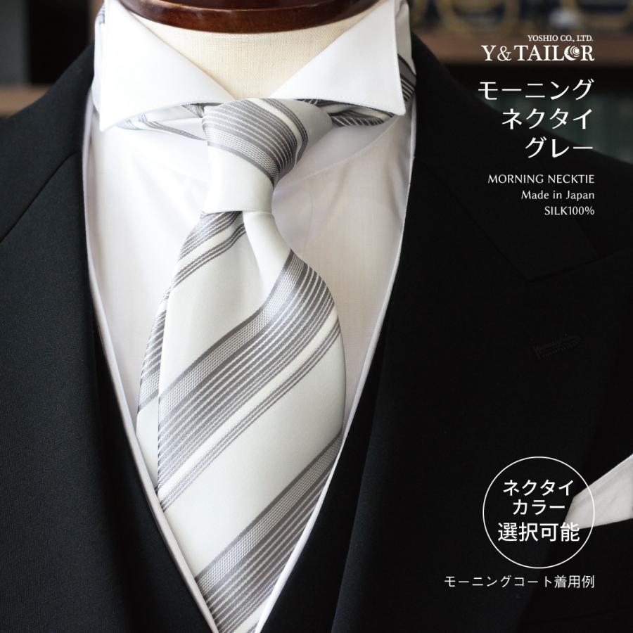 父親 モーニングセット 小物 選べる ネクタイ 付き 6点セット サスペンダープラス コスパ【B−4】|y-and-tailor|07