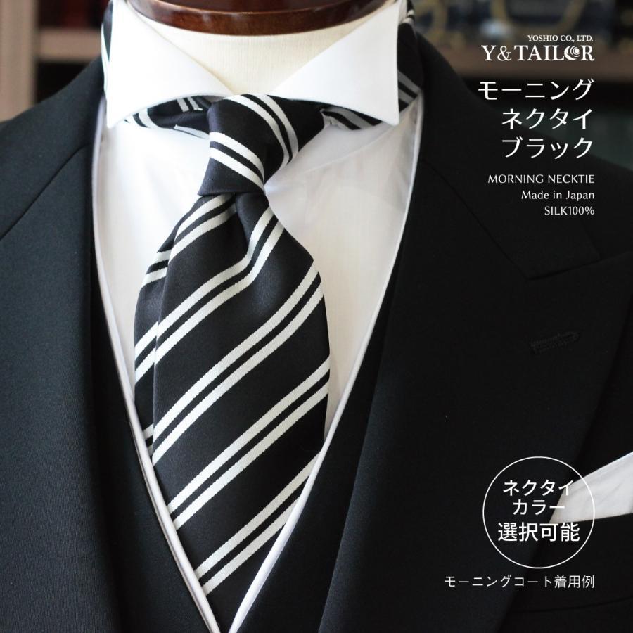 父親 モーニング セット 小物 シャツ 選べる ネクタイ付き 7点セット サスペンダープラス コスパ【C−4】 y-and-tailor 04