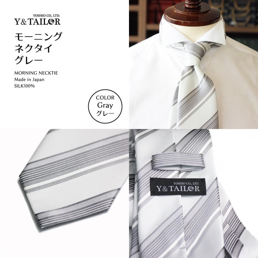 父親 モーニング セット 小物 シャツ 選べる ネクタイ付き 7点セット サスペンダープラス コスパ【C−4】 y-and-tailor 09