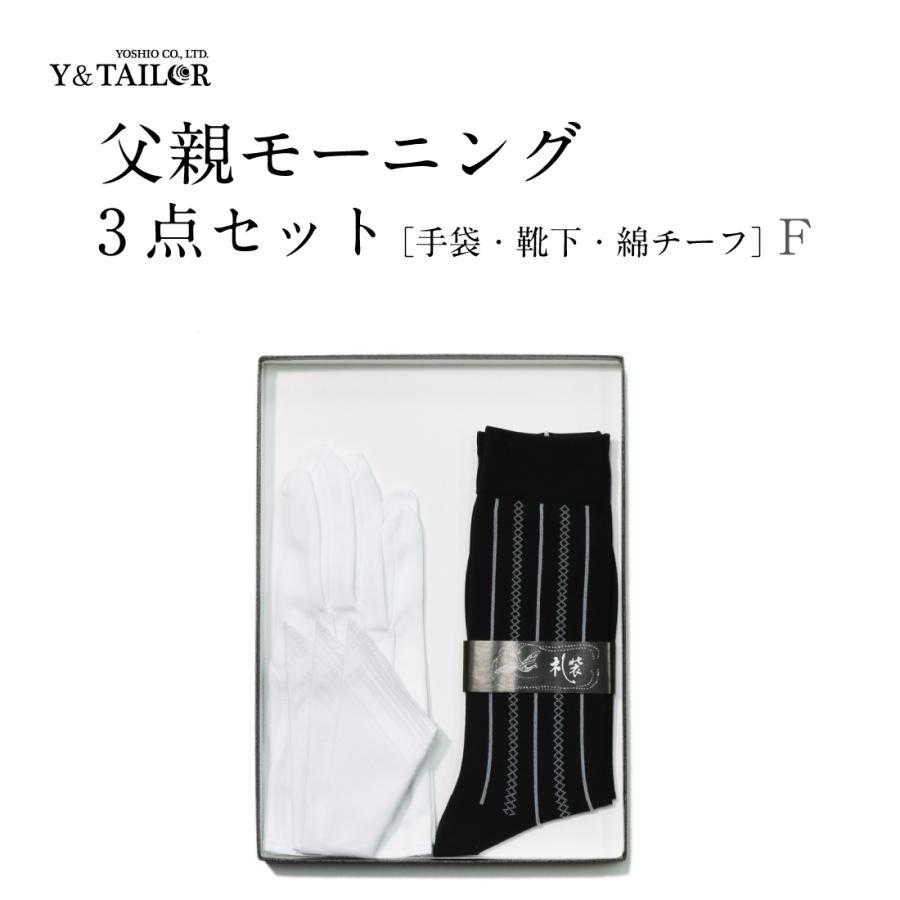 父親 モーニングセット 小物 3点セット コスパ【F】|y-and-tailor