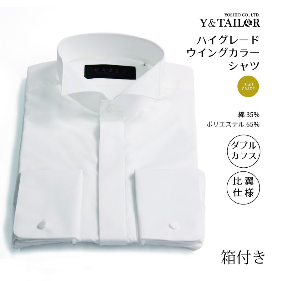 父親 モーニングセット ハイグレード シャツ 選べる2カラー ネクタイ 付き 8点セット コスパ【X2】|y-and-tailor|02