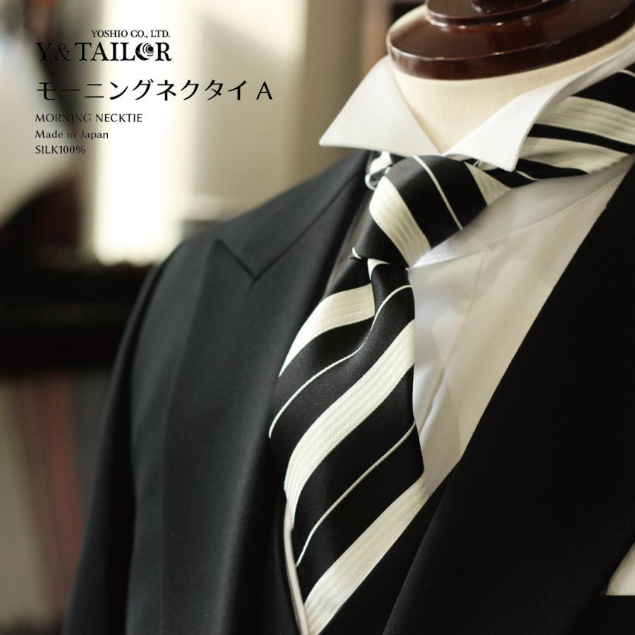 父親 モーニングセット ハイグレード シャツ 選べる2カラー ネクタイ 付き 8点セット コスパ【X2】|y-and-tailor|14