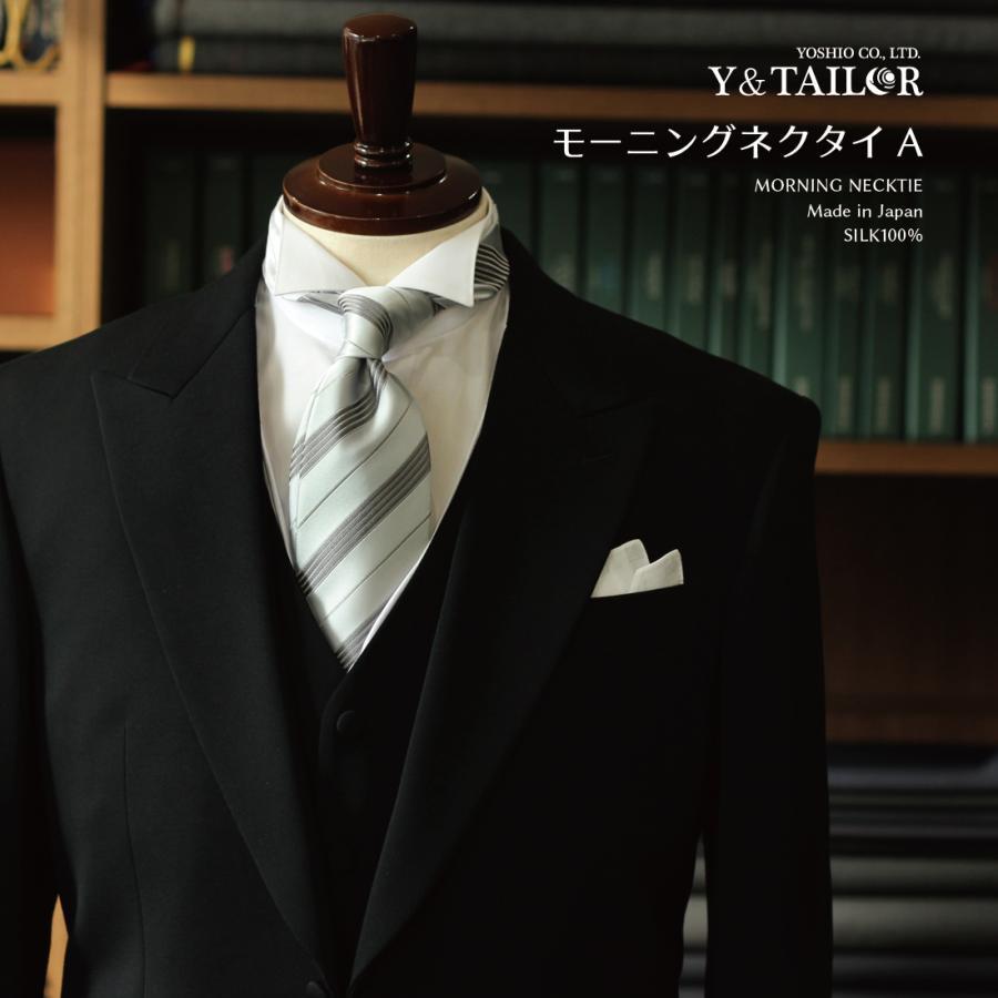 父親 モーニングセット ハイグレード シャツ 選べる2カラー ネクタイ 付き 8点セット コスパ【X2】|y-and-tailor|15