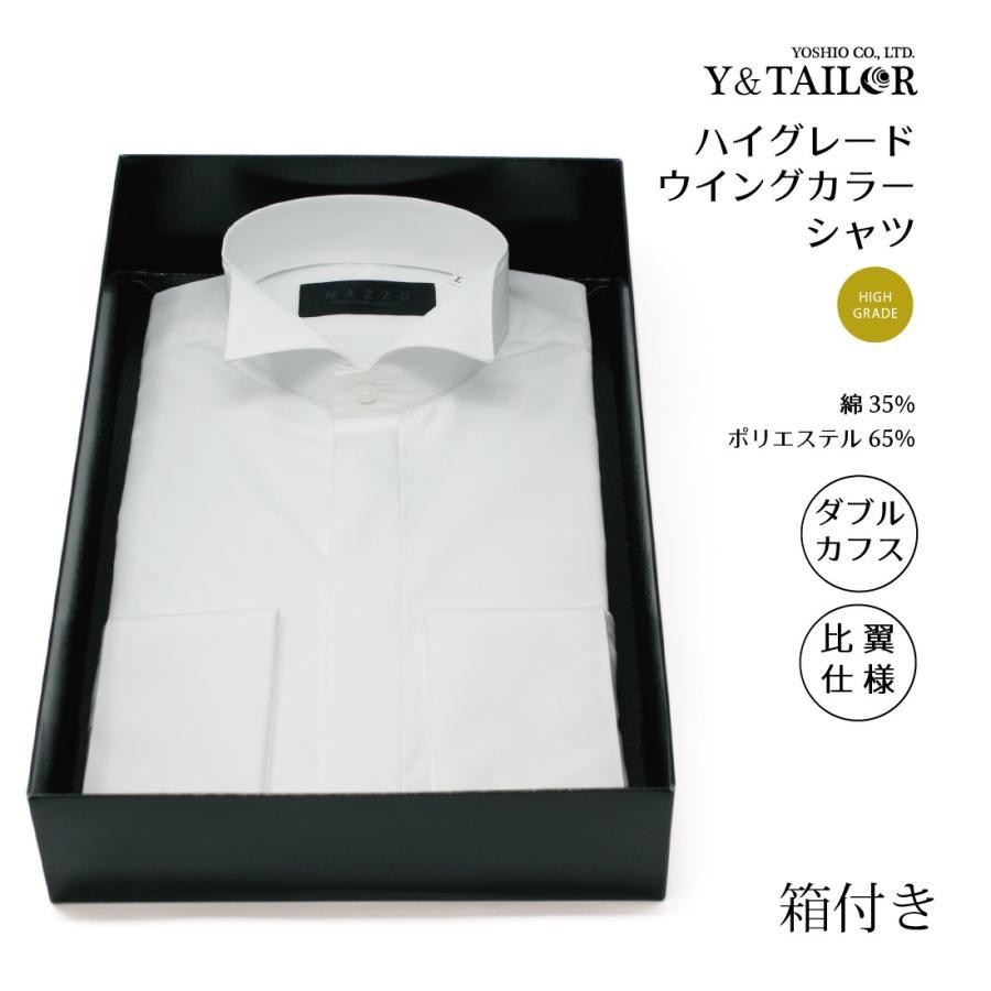 父親 モーニングセット ハイグレード シャツ 選べる2カラー ネクタイ 付き 8点セット コスパ【X2】|y-and-tailor|03