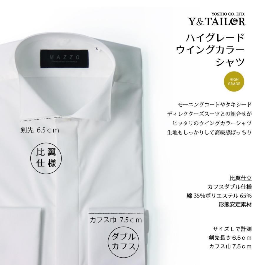 父親 モーニングセット ハイグレード シャツ 選べる2カラー ネクタイ 付き 8点セット コスパ【X2】|y-and-tailor|04