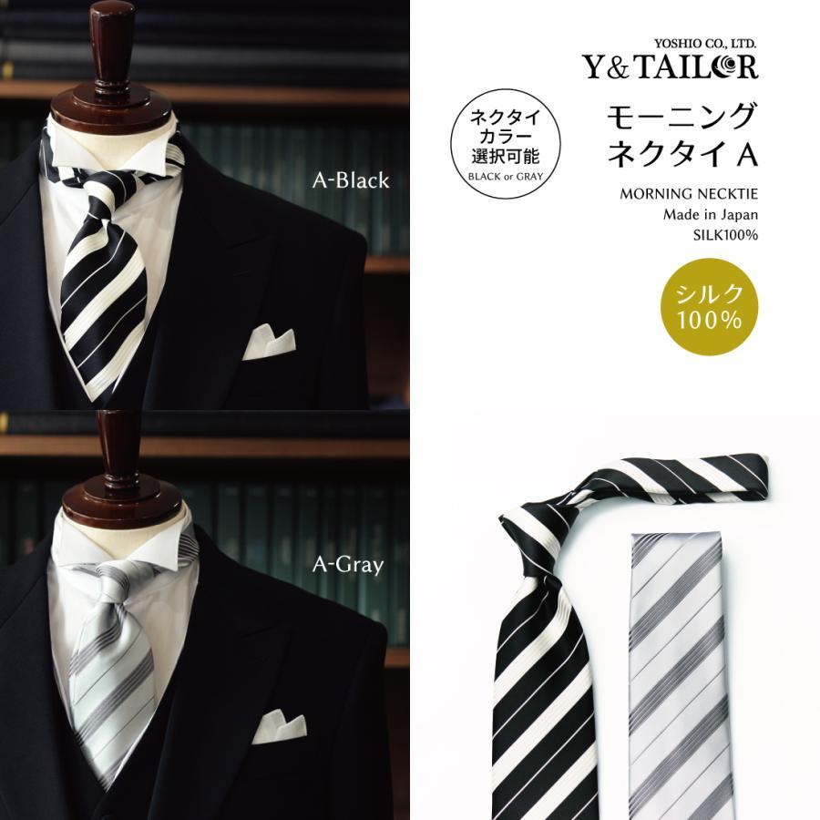 父親 モーニングセット ハイグレード シャツ 選べる2カラー ネクタイ 付き 8点セット コスパ【X2】|y-and-tailor|05