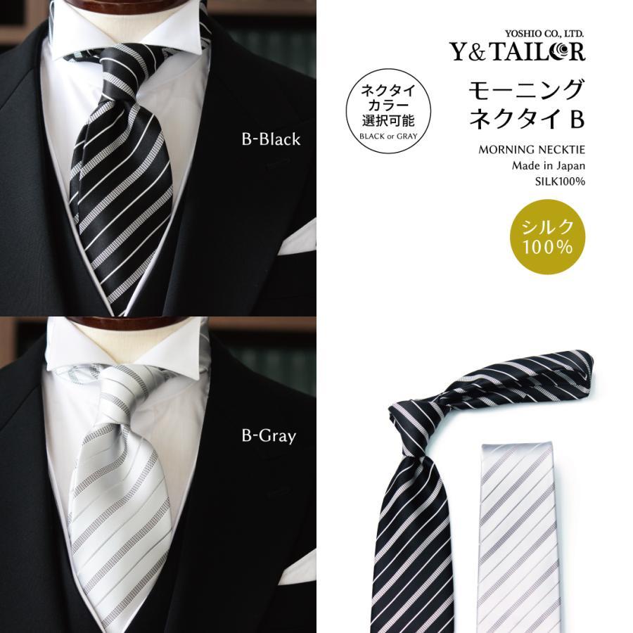 父親 モーニングセット ハイグレード シャツ 選べる2カラー ネクタイ 付き 8点セット コスパ【X2】|y-and-tailor|06