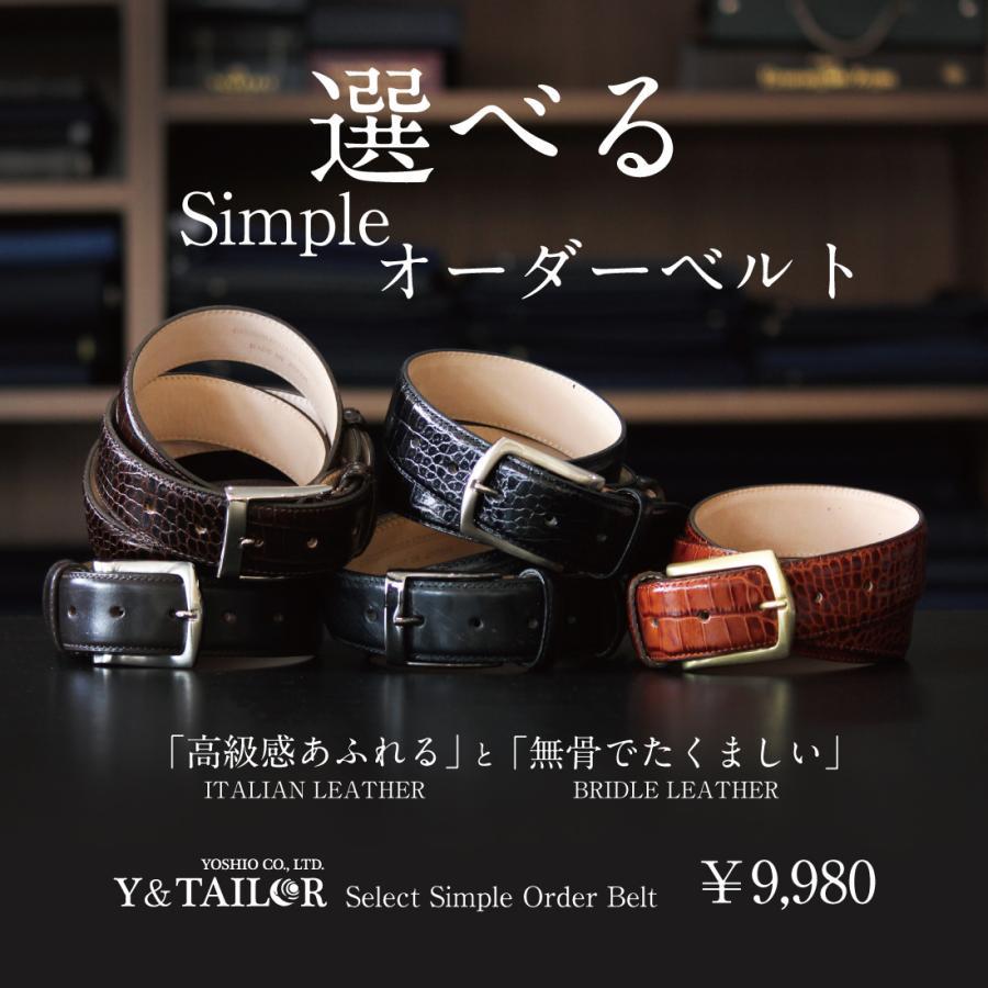 ベルト 選べる Simple オーダーベルト ブライドルレザー イタリアンレザー|y-and-tailor
