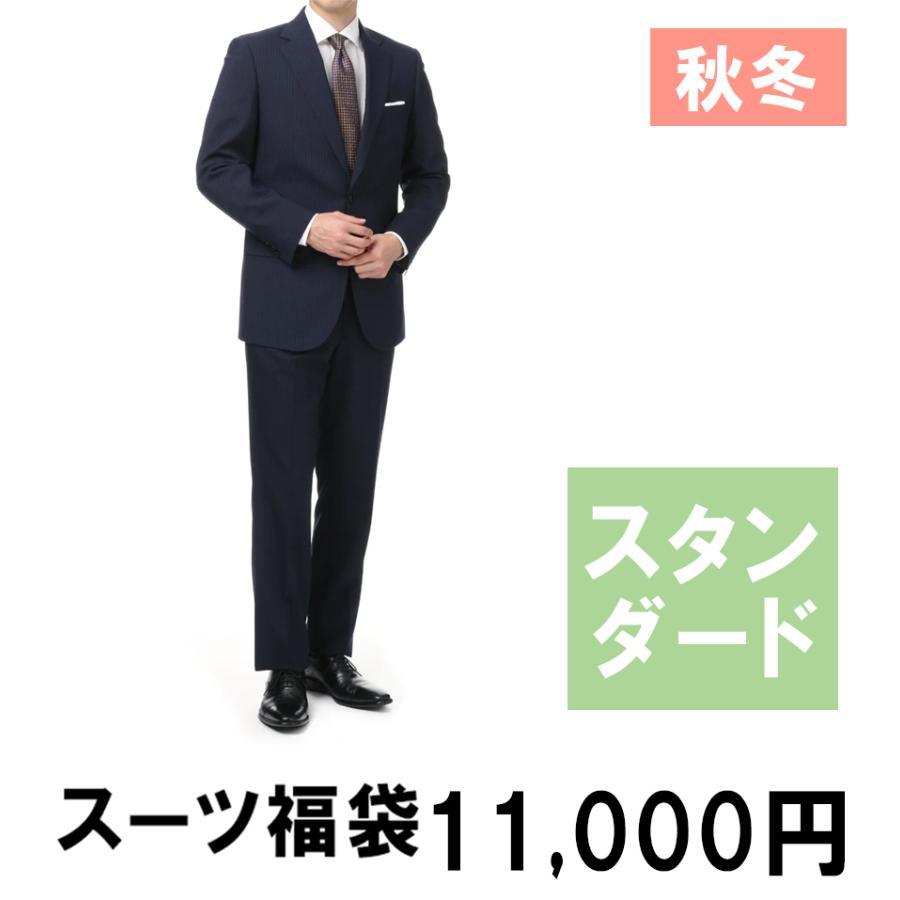 [送料無料]ブランドスーツが届けばさらにお得!ダークカラー限定☆夏物アウトレットスーツ福袋! メンズスーツ