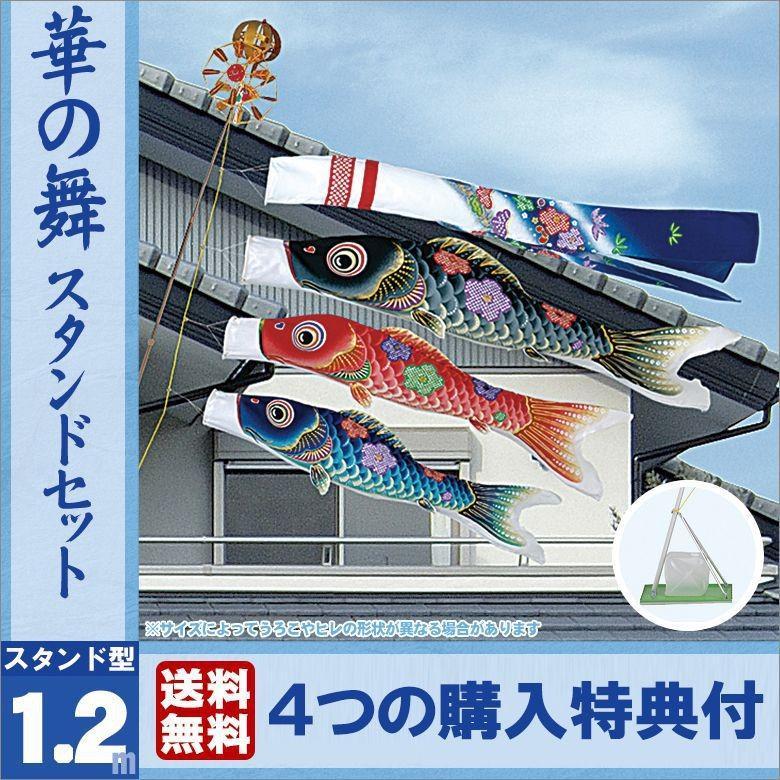 こいのぼり スタンド 鯉のぼり セット 華の舞 1.2m 旭天竜 吹流しの家紋入れ○ 送料無料