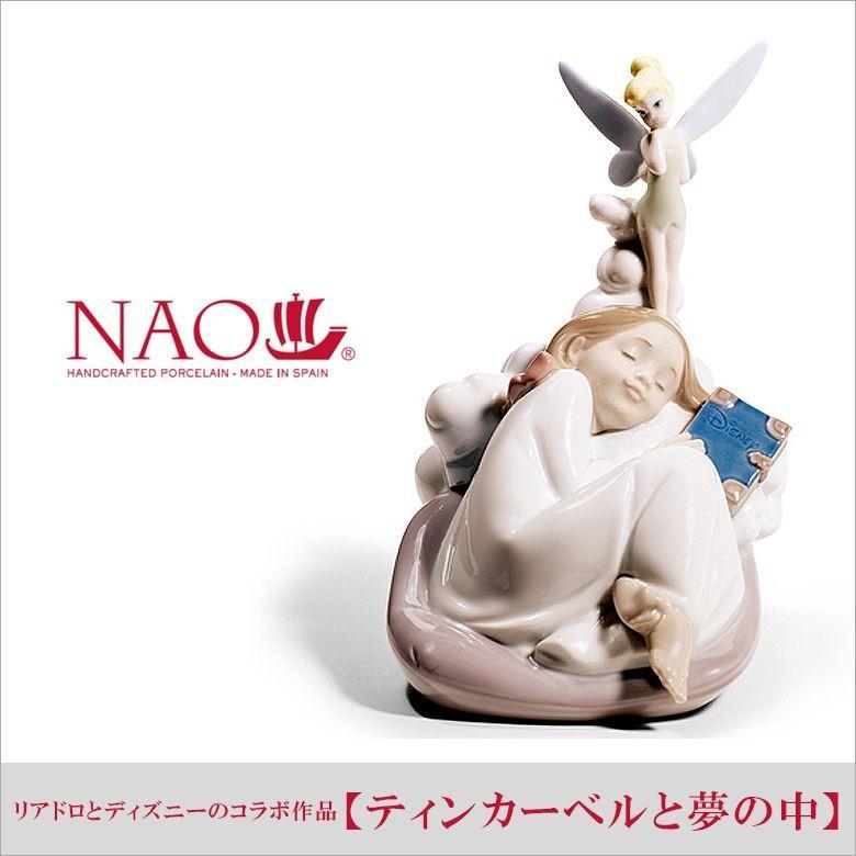 リヤドロとディズニーのコラボ作品 ティンカーベルと夢の中 送料無料 リヤドロ ナオ 陶器人形