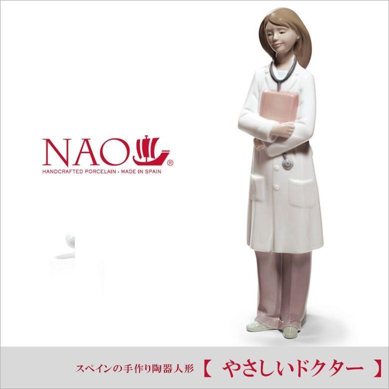 リヤドロ社の人気ブランド NAO やさしいドクター 送料無料 リヤドロ ナオ 陶器人形