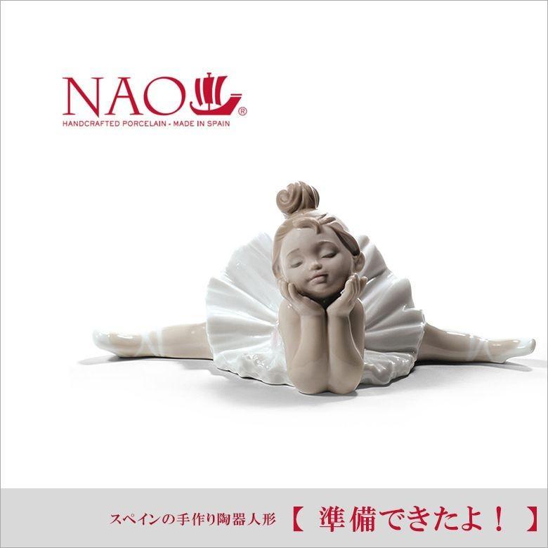 リヤドロ社の人気ブランド NAO 準備できたよ! 送料無料 リヤドロ ナオ 陶器人形