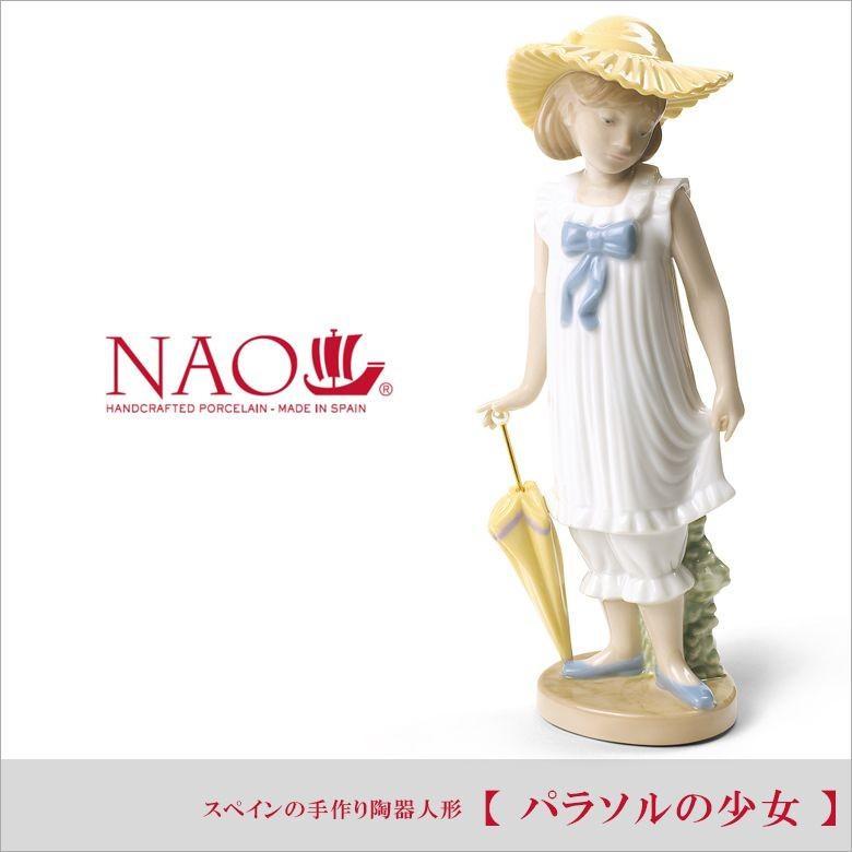 リヤドロ社の人気ブランド NAO パラソルの少女 送料無料 リヤドロ ナオ 陶器人形
