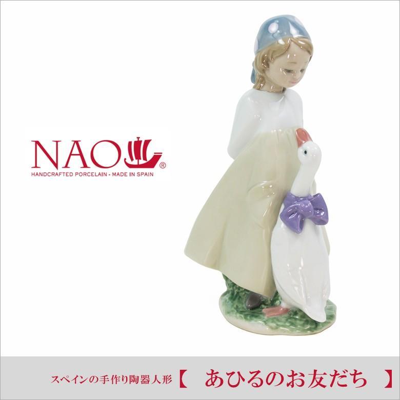 リヤドロ社の人気ブランド NAO あひるのお友だち 送料無料 リヤドロ ナオ 陶器人形