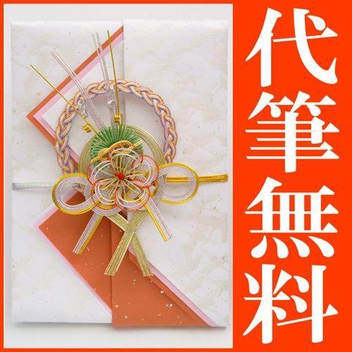 祝儀袋 結納屋さんだからできる表書き 注目ブランド 代筆 無料 10万円以上に最適 一般御祝 結婚 のし袋 メール便なら Seasonal Wrap入荷 fk110 結婚式 .祝儀袋. 送料無料