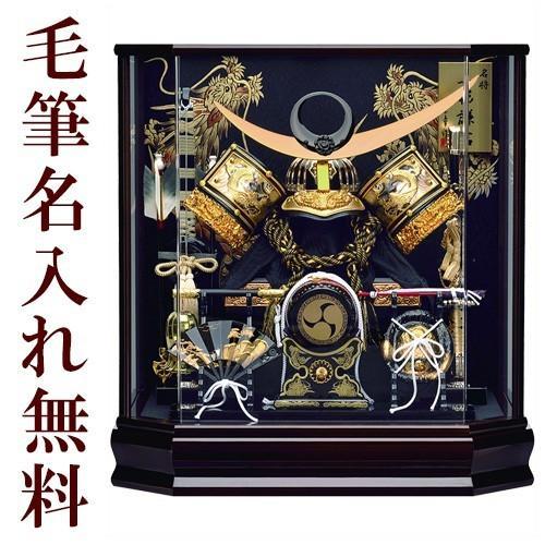 五月人形 兜 兜飾り 金彫金徳川兜 収納飾り 12号 毛筆名入れ無料特典