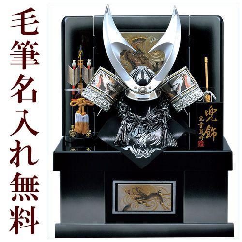 五月人形 兜 兜飾り 銀竜彫金はやぶさ兜 収納飾り 10号 毛筆名入れ無料特典
