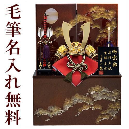 五月人形 兜飾り 皇輝王兜 収納飾り 7号 毛筆名入れ無料特典