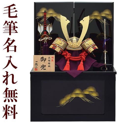 五月人形 兜飾り 赤糸中鍬兜(松) 収納飾り 10号 毛筆名入れ無料特典