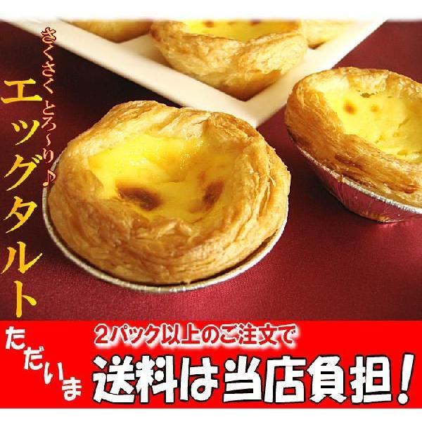 エッグタルト 6個入り 香港タイプのサクサクタルト 2パック以上のご注文で送料無料に訂正|y-chukagai