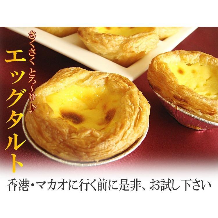 エッグタルト 6個入り 香港タイプのサクサクタルト 2パック以上のご注文で送料無料に訂正|y-chukagai|02