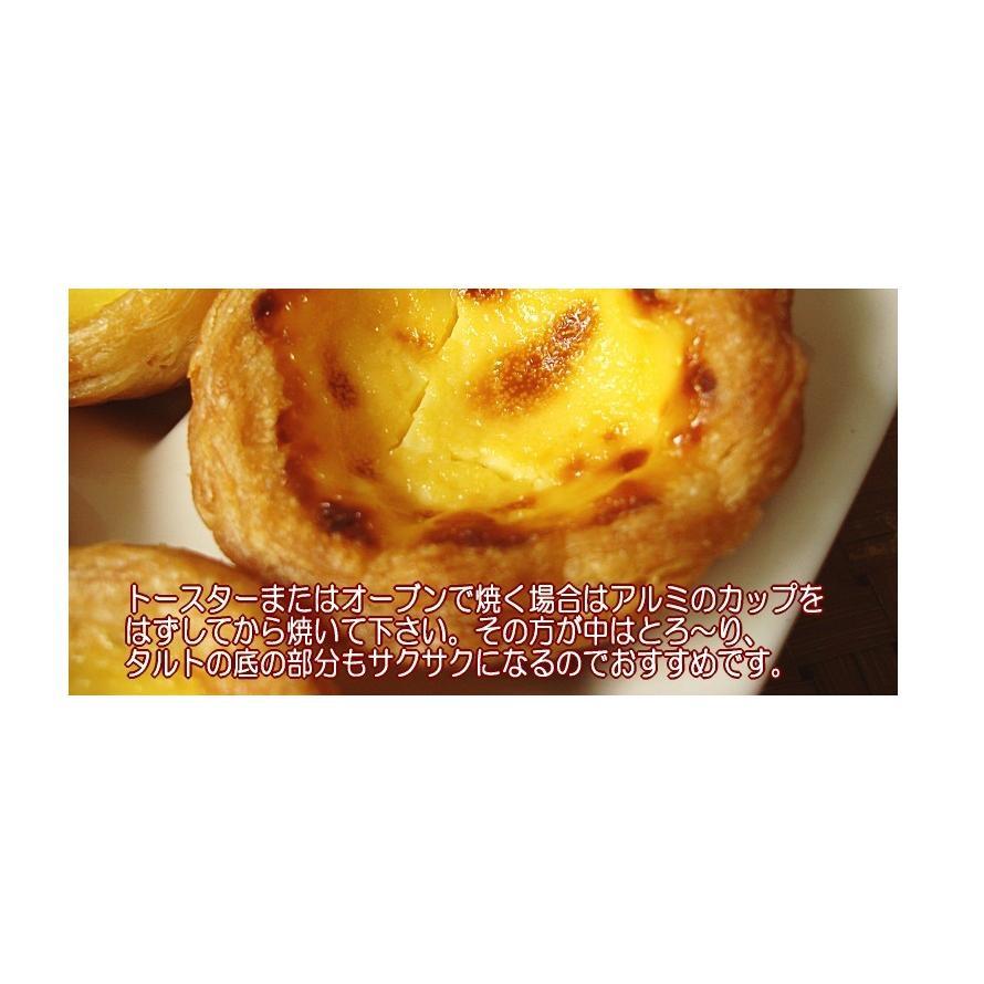 エッグタルト 6個入り 香港タイプのサクサクタルト 2パック以上のご注文で送料無料に訂正|y-chukagai|04