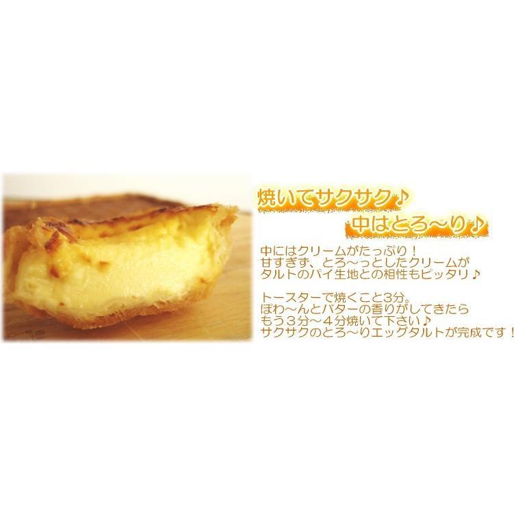 エッグタルト 6個入り 香港タイプのサクサクタルト 2パック以上のご注文で送料無料に訂正|y-chukagai|05
