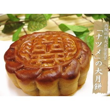 横浜中華街通り ナツメ 正規認証品!新規格 の大月餅 棗 当店一番人気