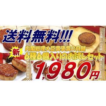 特価キャンペーン 6種6個の月餅セット 送料無料 公式ストア クルミ ゴマ 蓮餡 小豆 ナツメ 栗